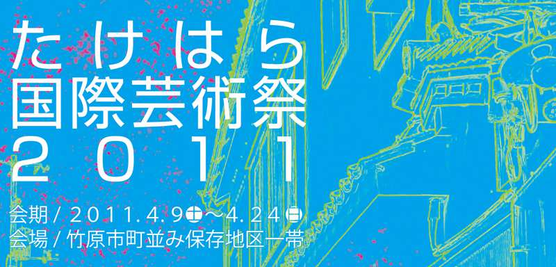 たけはら国際芸術祭2011(広島県):「道路がキャンバス らくがきアート大作戦」