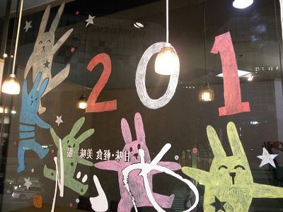 めぐり・ウインドー・ギャラリー第2弾は竹永絵里さんの「うさぎのダンス」(2011年1月4日〜)