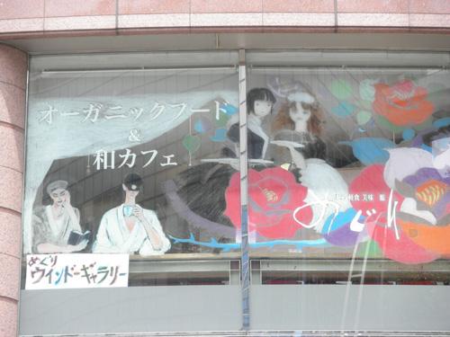 【パート2】めぐり・ウインドー・ギャラリー第8弾はファッションイラストレーターのyun(ユン)さんの『書生喫茶店―ショセイ・カフェ』(2011年6月20日〜7月中旬) 【更新しました!7月4日】