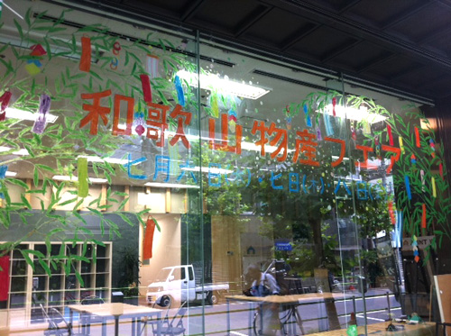 フォレスタ虎ノ門の窓に描かれた「七夕」アート(2011年7月6〜8日)