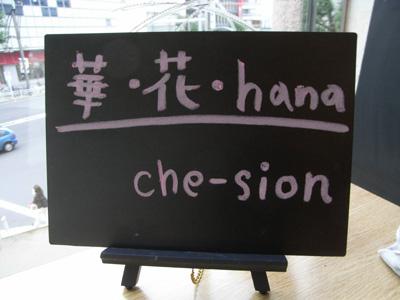めぐり・ウインドー・ギャラリー第9弾は平戸香代さんの<華・花・HANA>(2011年7月26日〜8月19日)
