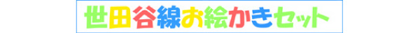 たまでんカフェ山下で、キットパスでぬり絵ができる「世田谷線おえかきセット」が発売されました (2010年9月1日〜)