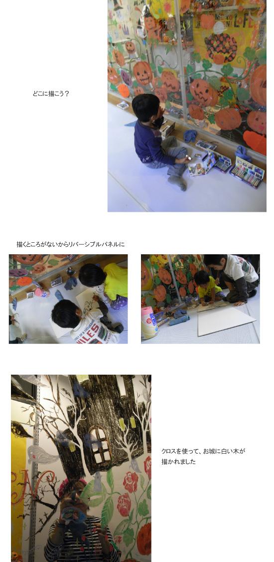 シブヤこどもフェスティバル2011のウインドーアート@渋谷ロフトにキットパスで参加しました(2011年10月29・30日)