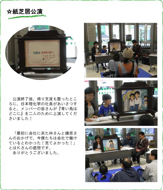 サミットストア成城店で紙芝居&キットパスのイベントを開催しました(2011年11月12日)