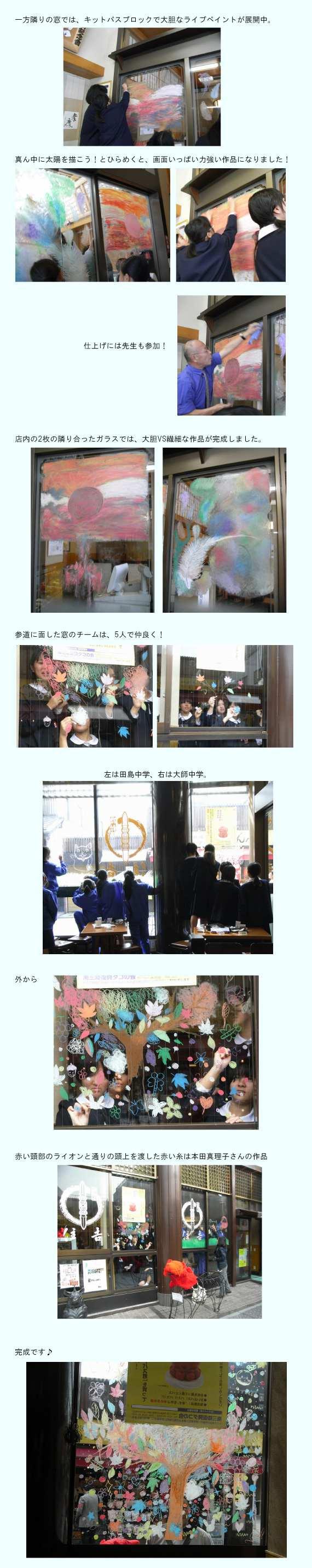 川崎市立大師・田島中学校美術部の皆さんと作家さんによる「お大師様でアート」キットパスドローイング(2011年11月3日)