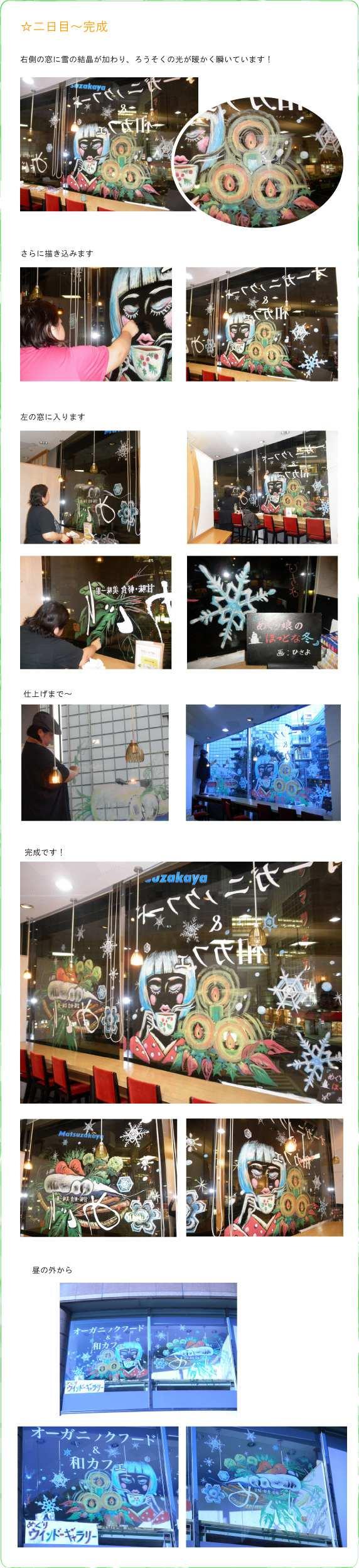 めぐり・ウインドー・ギャラリー第14弾はHisayo(ひさよ)さんの『めぐり娘のほっとな冬』       (2011年12月14日〜2012年1月中旬)