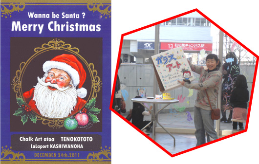 チョークアートアーティスト Asamiさんが弊社商品のダストレスチョークとキットパスを使ったアートチャリティイベントを行いました。