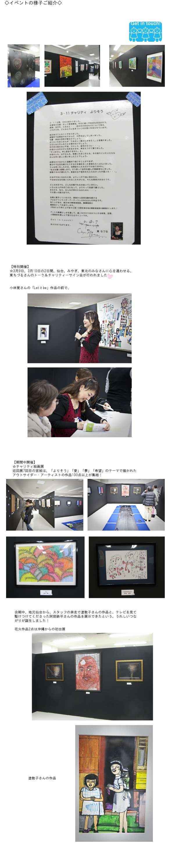 東ちづるさんの3.11チャリティ絵画展@仙台藤崎百貨店のみんなでラクガキにキットパスで参加しました(2012年3月9〜13日)
