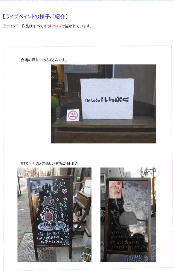 Salon de Kame 亀フェア2012でyunさん、ひさよさんの窓アート@深川いっぷく(2012年3月28日〜4月8日)