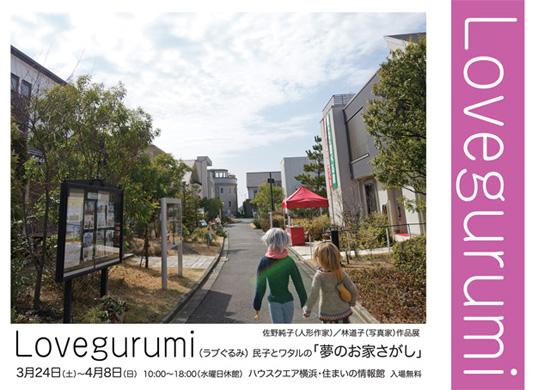 Lovegurumi(ラブぐるみ)民子とワタルの「夢のお家さがし」展に、キットパスで「夢のお家を描こう」で参加しました(2012年3月31日)