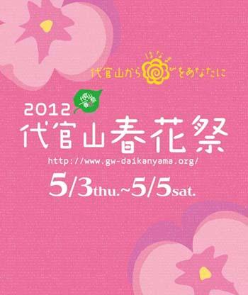 【代官山春花祭2012(5/3〜5/5)】リリーズクローゼットさんで「キットパス」お絵描きができます☆