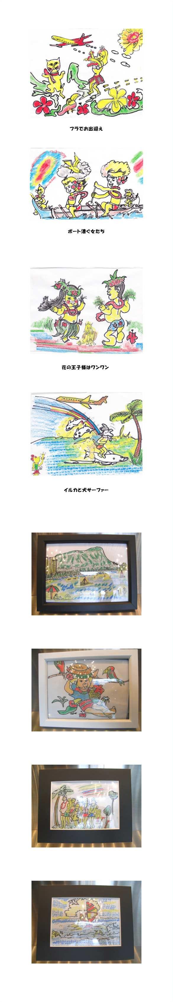 岩重慶一さんのキットパスで描く作品展第3弾「ブルーハワイスケッチ展」開催             (2012年5月7日〜6月)