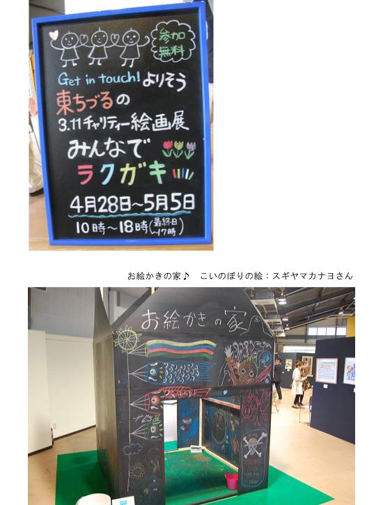 東ちづるさんの3.11チャリティ絵画展「よりそう」@福島県いわき市小名浜潮目交流館のみんなでラクガキにキットパスで参加しました(2012年4月28日〜5月5日)