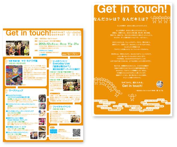 今年もGet in touch!イベント@六本木ヒルズumuにてみんなで<大>ラクガキにキットパスで参加します(2012年12月4〜9日)