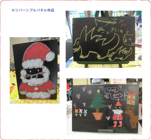 サミットストア成城店で「キットパスでクリスマスの絵を描こう」ワークショップを行いました(2012年12月16日)