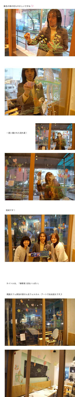 はせがわファミリーのスターリィマンが匠カフェ aotto(あおっと)にやってきました!aottoウインドー・ギャラリー第1弾スタート♪(2013年3月27日〜4月24日)