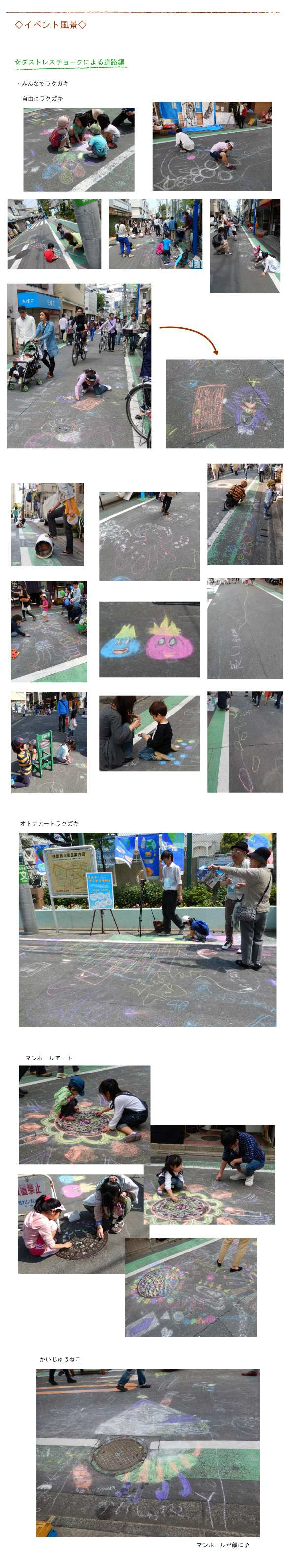 二子玉川商店街 青空アート&マート<キットパス&ダストレスチョークでラクガキ>に協力しました(2013年4月29日)