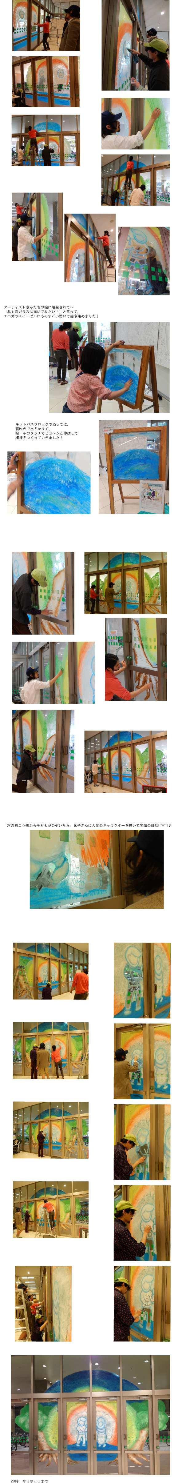 武蔵野美術大学アーティストユニット「三枚看板」ウインドーギャラリー第1弾「ヒューマン・ユニティ」@サミットストア成城店(2013年5月3〜5日)