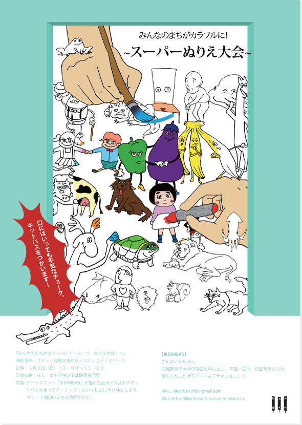 武蔵野美術大学アーティストユニット「三枚看板」さんと描く「みんなのまちがカラフルに!〜スーパーぬりえ大会〜」@サミットストア成城店(2013年5月5日)