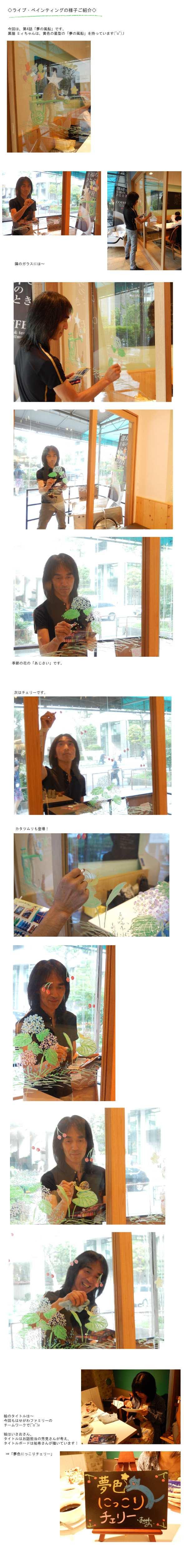 はせがわファミリーのスターリィマン・aottoウインドーギャラリー第3弾「夢色にっこりチェリー」(2013年5月23日)