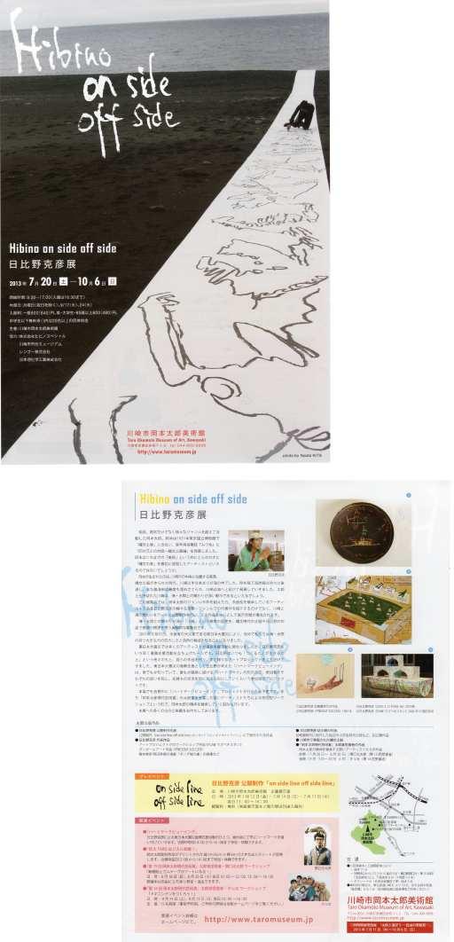 川崎市岡本太郎美術館「巨大TAROぬりえに挑戦!」にキットパスで協力しました(2013年7月20日〜10月6日)