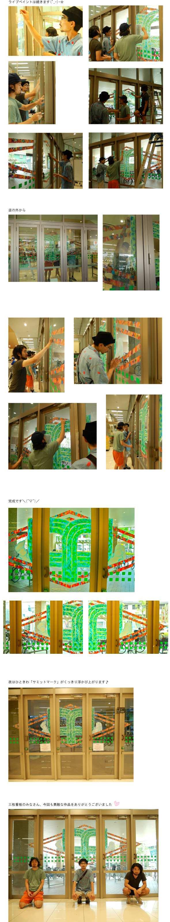 武蔵野美術大学アーティストユニット「三枚看板」ウインドーギャラリー第2弾「ENCOUNTER(遭遇)」&キットパスお絵かき@サミットストア成城店(2013年7月27日)