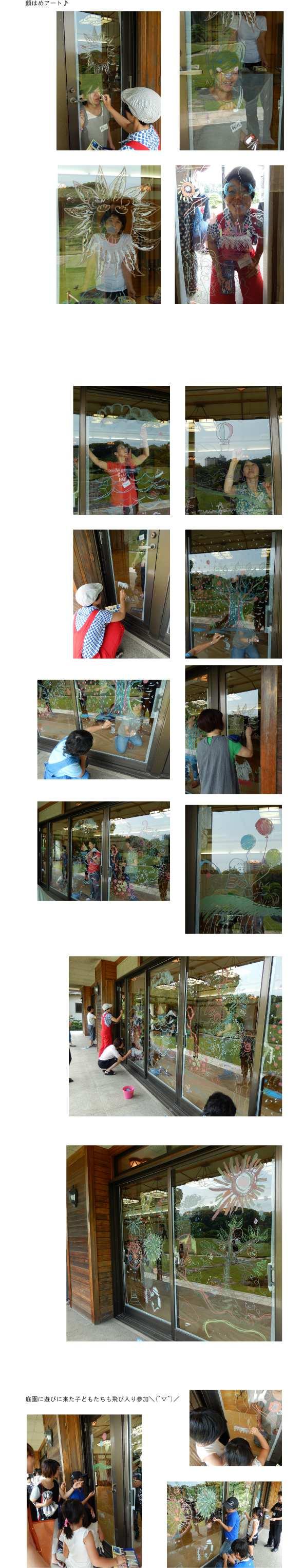 絵本作家スギヤマカナヨさんの「対話する絵画ワークショップ」にキットパスで協力しました@清澄庭園(2013年7月30日)