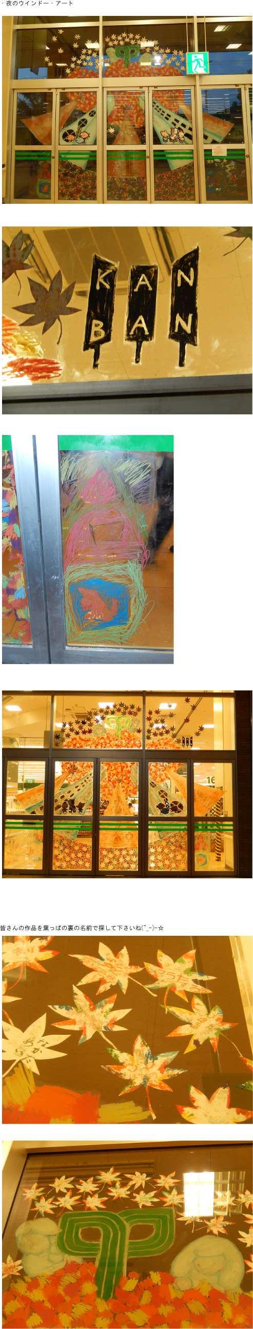 武蔵野美術大学アーティストユニット「三枚看板」ワークショップ第3弾「芸術の秋☆まどを自分の色で染めてみよう!?ウインドーペイント大会」@サミットストア下倉田店(2013年9月28〜29日)
