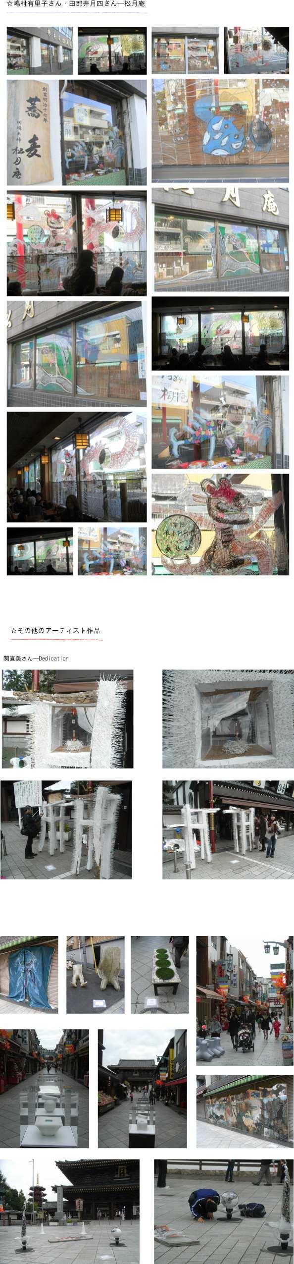 川崎市立大師・南大師中学校美術部の皆さんと作家さんによる「お大師様でとことんアート」キットパスドローイング(2012年11月3日)