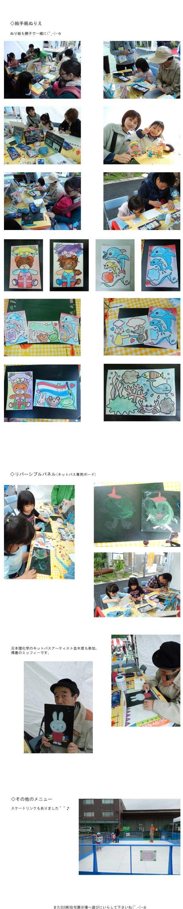 SUUMO(スーモ)キッズフェスタにキットパス&ダストレスチョークお絵かきで参加しました(2013年11月4日)