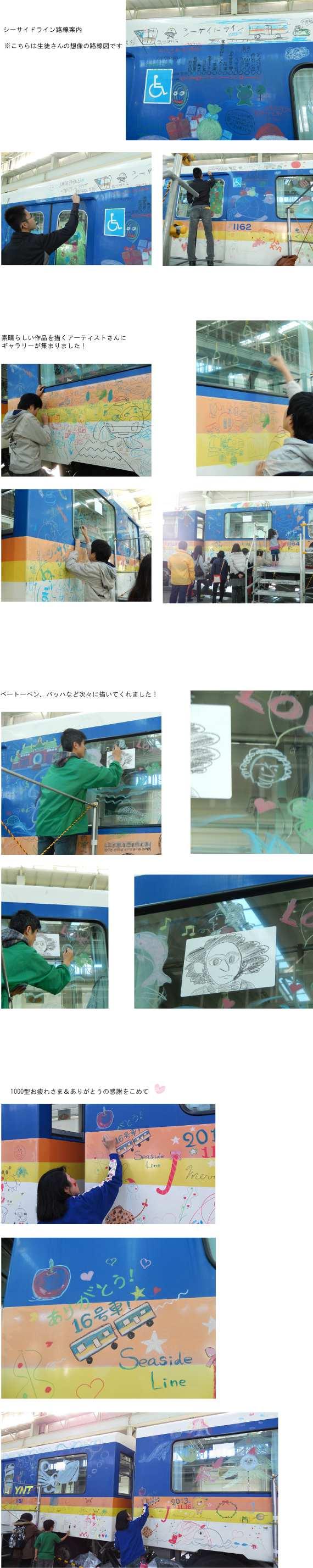 横浜シーサイドライン「サヨナラ電車にラクガキ!」金沢養護学校の生徒さんとカラフルラブ&キットパスアートの皆さんが参加♪(2013年11月9・16日)