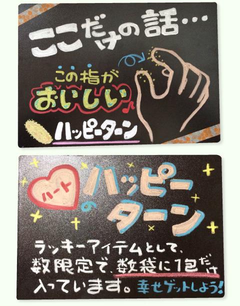 サミットストア成城店でキットパス手描きPOPづくりイベントを開催します!(2014年5月18日)