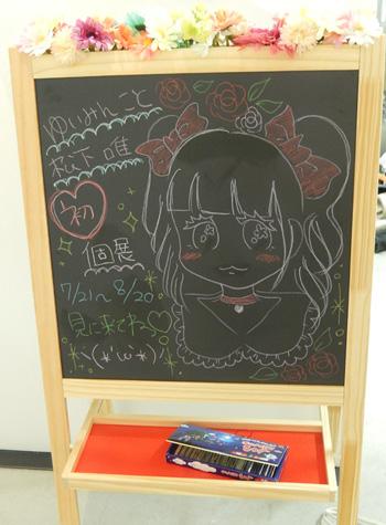 松下唯さん初の個展『うさぎの国へようこそ』@阿佐ヶ谷アニメストリート内「GREEN GALLERY」にキットパスで協力します(2014年7月21日〜8月20日)