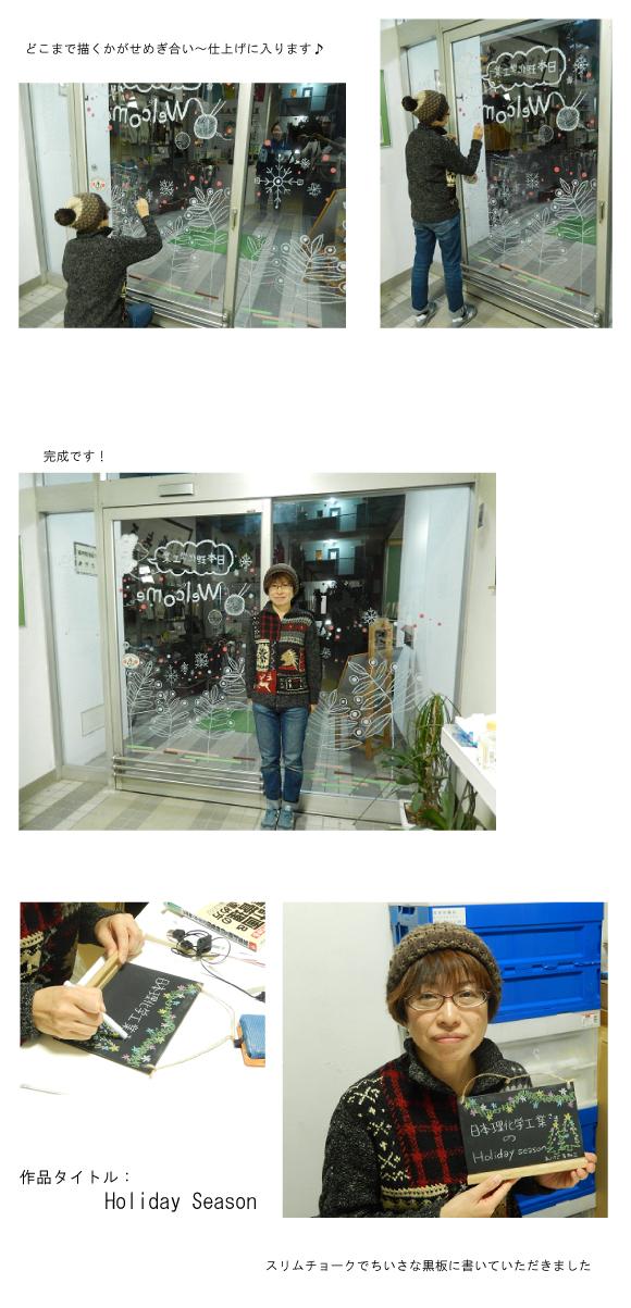 藍田留美子さんの日本理化学工業(株)川崎工場ウインドーギャラリー第2弾「Holiday Season」(2014年11月14日)