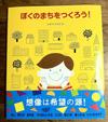 絵本作家スギヤマカナヨさんに『ぼくのまちをつくろう!』絵本原画展でキットパスウインドーアートを描いていただきました@ブックハウス神保町(2015年2月11〜23日)