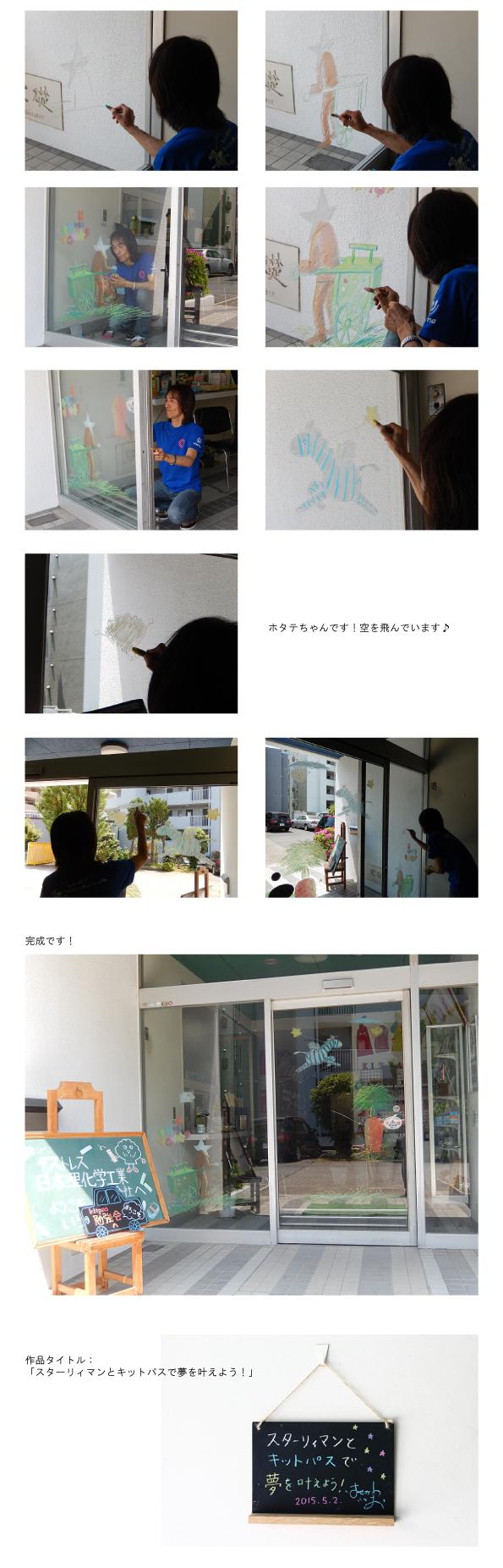 はせがわいさおさんの日本理化学工業(株)川崎工場ウインドーギャラリー第4弾「スターリィマンとキットパスで夢を叶えよう!」(2015年5月2日)