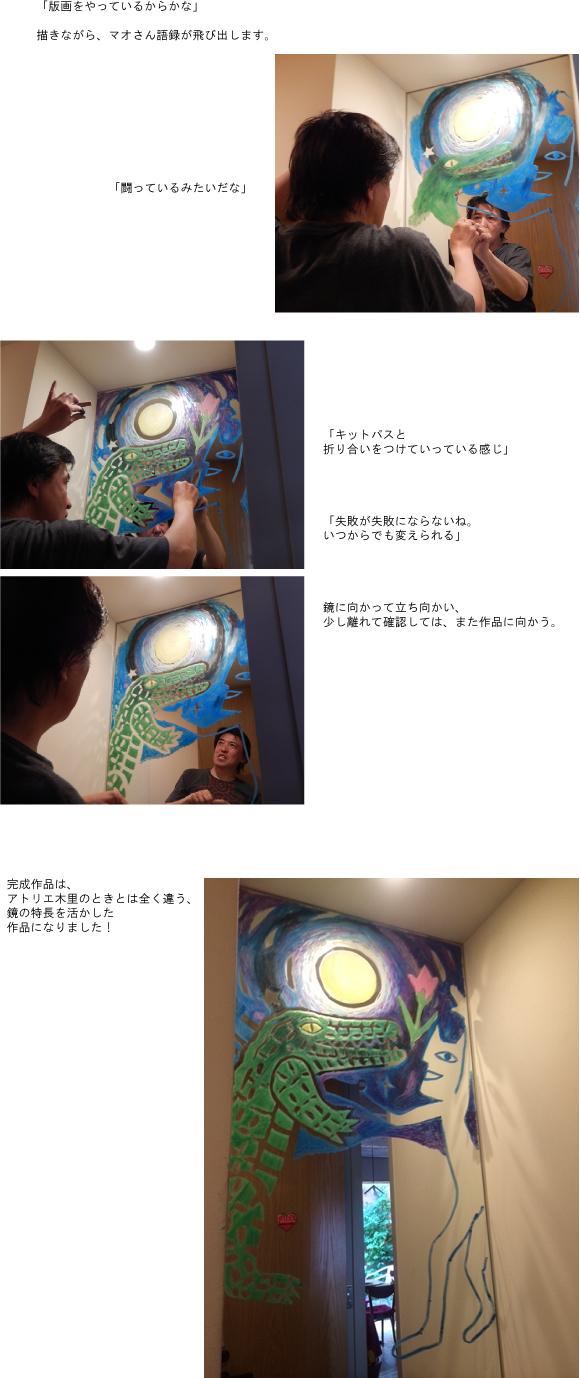 めぐたまキットパスミラーギャラリーVol.6 山口マオさんの「天上の花」(2015年6月1日〜)