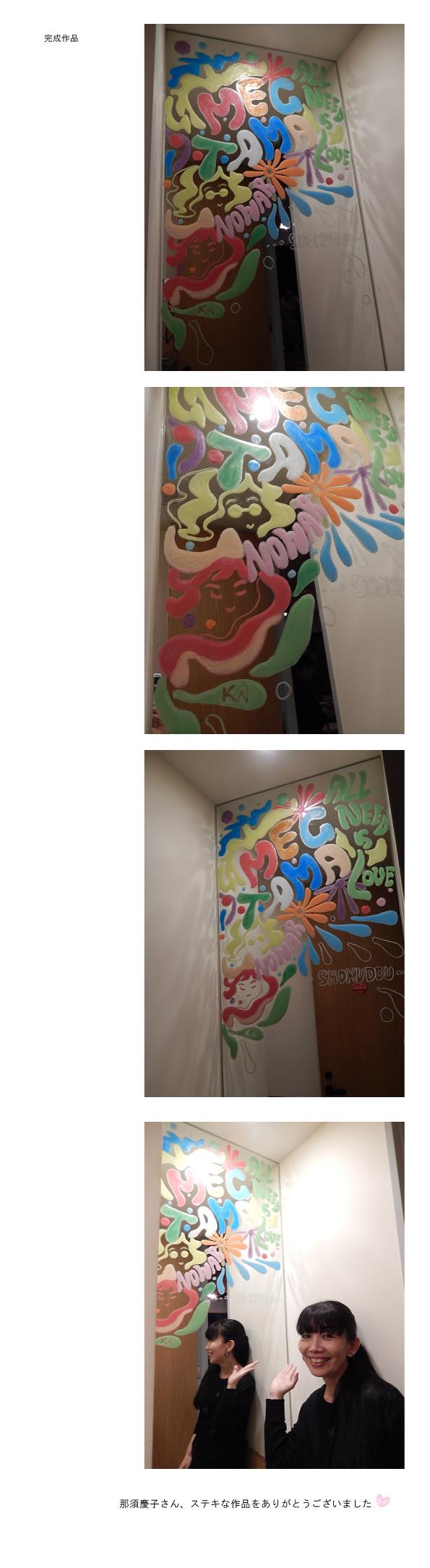 めぐたまキットパスミラーギャラリーVol.7 那須慶子さんの「愛こそすべて」(2015年8月31日〜)