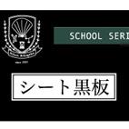 シート黒板 -school series-