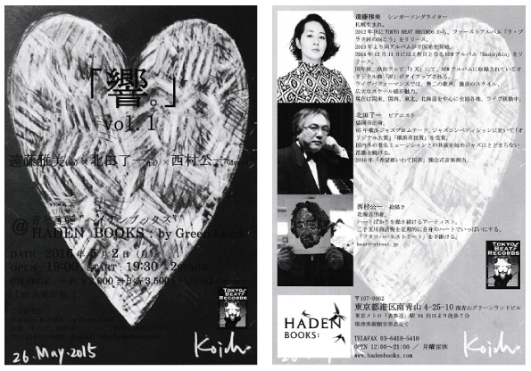 西村公一さんの「harmony」@HADEN BOOKS:by Green Land(2016年5月2日)