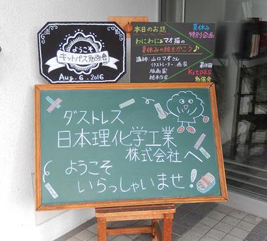 山口マオさんの日本理化学工業(株)川崎工場ウインドーギャラリー第8弾「みんなが生きてるこの地球」(2016年8月6日)