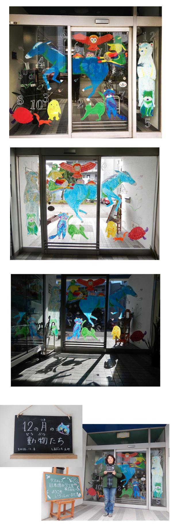 川崎工場ウインドーギャラリー第9弾 しまぶくろえみさんの「12の月の動物たち」(2016年11月8日〜)