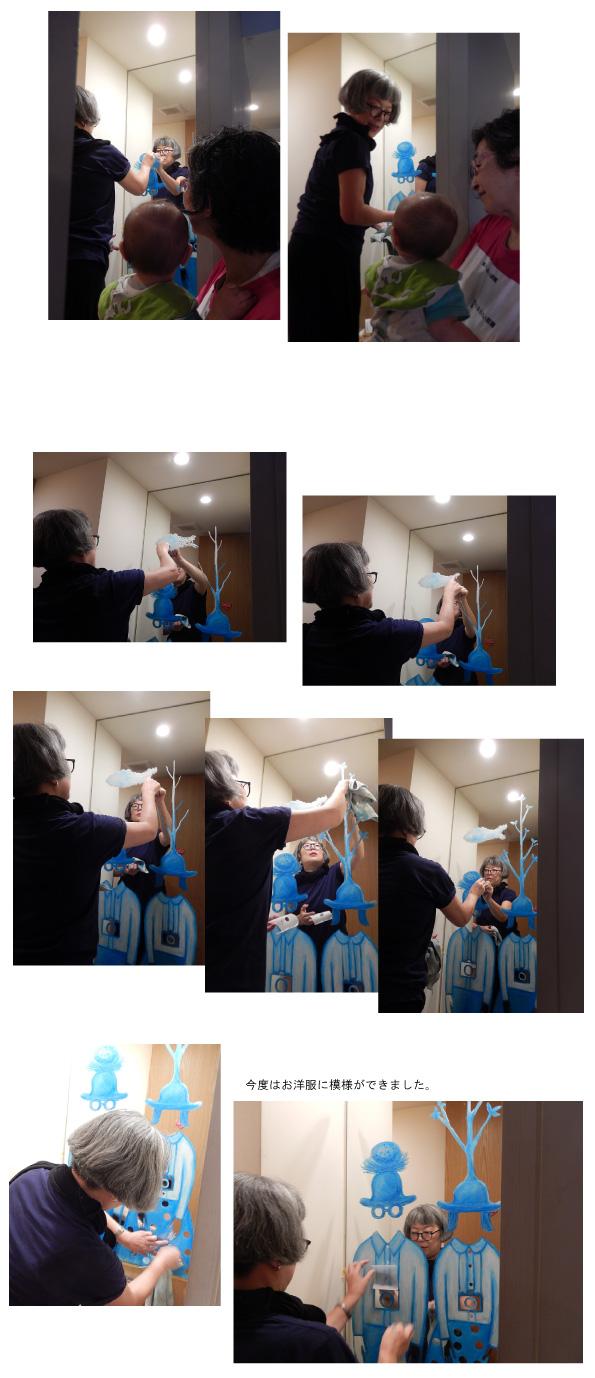 めぐたまキットパスミラーギャラリーVol.17 黒塚直子さんの「鏡よ 鏡よ 鏡さん」(2017年9月4日〜)