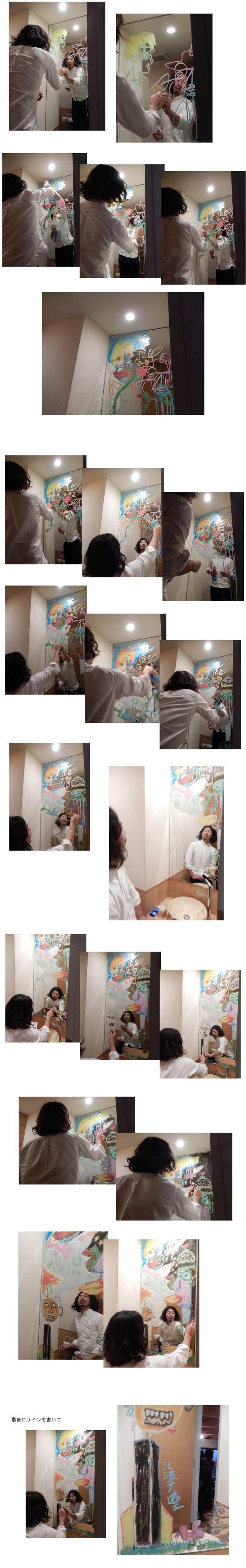 めぐたまキットパスミラーギャラリーVol.18 江波戸遊土さんの「トイレ都市三番地」(2017年11月13日-)
