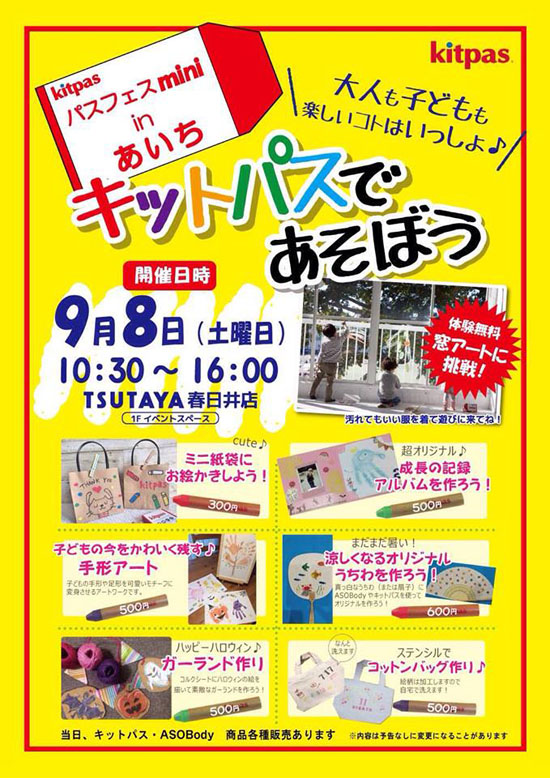 「パスフェスmini in あいち」(2018年9月8日 場所:TSUTAYA 春日井店)が開催されました。