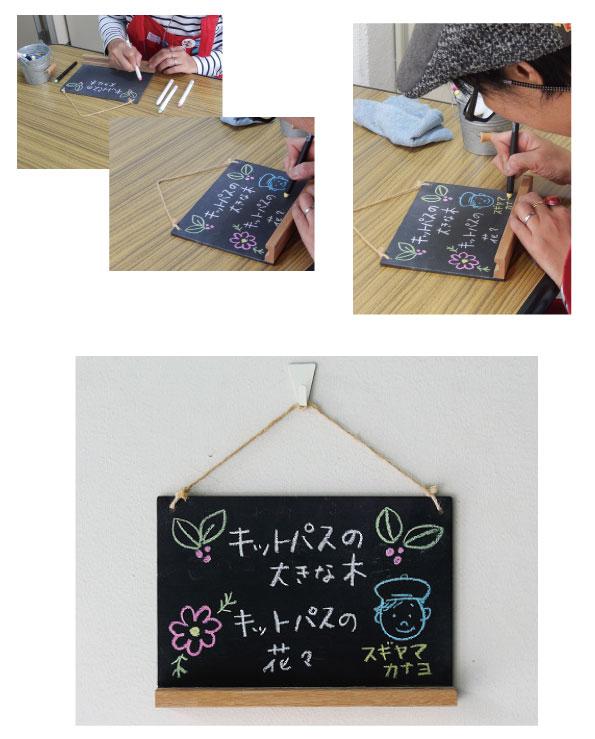 スギヤマカナヨさんの日本理化学工業(株)川崎工場ウインドーギャラリー第18弾「キットパスの大きな木 キットパスの花々」(2018年12月1日)