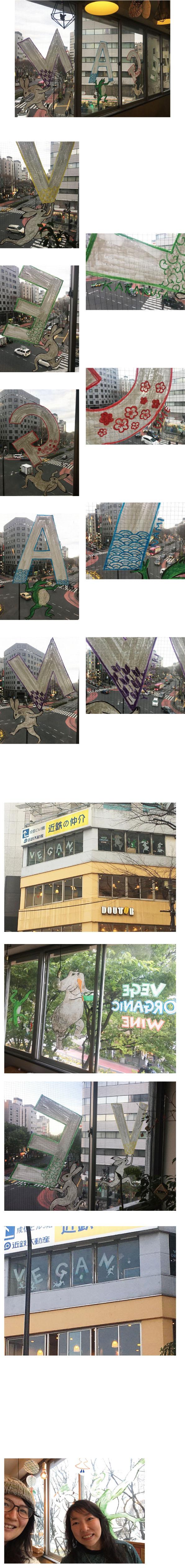 slowfood & wine Kiboko(キボコ)ウインドーギャラリー第3弾 平戸香代さんの「鳥獣vegan」(2019年1月16日〜)