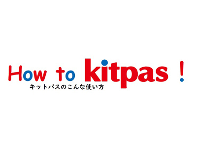 【キットパスの使いかたを広めたい!動画『How to Kitpas!』】