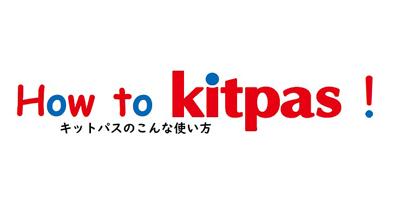 【キットパスの使いかたを広めたい!動画『How to Kitpas!』始まります】