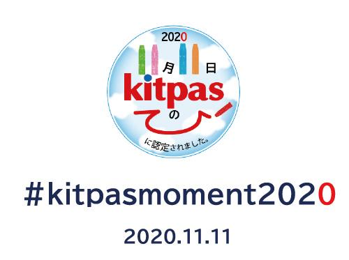 #kitpasmoment2020    キットパスで描いた絵を共有しよう!